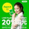 期間限定LINE Pay支払いで最大5,000円還元‼️店舗やネットショッピングや公共料金支払いも対象❗️