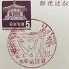 佐賀県 名護屋郵便局 古い風景印