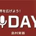 12月7日(水)【録音DAY】あなたの楽器で録音体験してみませんか?(初・中級者向け)