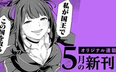 【5月7日刊行】オリジナル連載の単行本が発売中!