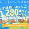 無料登録で300dポイント!「パケットパック海外オプション」お友達紹介キャンペーン