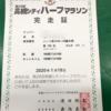 【遅報】高槻シティハーフ