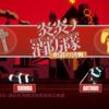 【炎炎ノ消防隊焰道の決戦】最新情報で攻略して遊びまくろう!【iOS・Android・リリース・攻略・リセマラ】新作スマホゲームが配信開始!