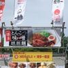 博多とんこつ特製味噌担担麺@MEN- EIJI×博多一風堂 2018ラーメン#34 ~札幌ラーメンショー2018より