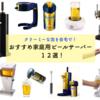 【最高の泡を自宅で】家庭用ビールサーバーおすすめ12選!