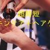 【超時短】スキンケア+ヘアケア方法(夜編)