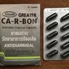 タイでお腹を壊したら活性炭カプセルが効く? Greater CA-R-BON