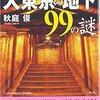 東京の地下鉄が暑い理由、柱が多い理由を考えてみた
