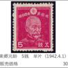 【切手買取】第一次昭和切手 東郷元帥
