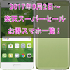 【9/2 19:00~】Huawei P10 Plusが脅威の36400円!楽天スーパーセール2017年9月の楽天モバイル半額スマホがお得!
