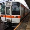 東海道本線他の車両(岐阜周辺)を調べる