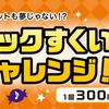【ハロウィン】ピックすくいにチャレンジしよう!