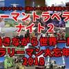 【申込受付中】11/15(木)@渋谷 大忘年会開催!!!