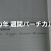 【2019年】おすすめの週間バーチカル手帳まとめ