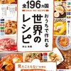 世界の料理のレシピ本が凄い!スーパーの食材でお手軽世界一周