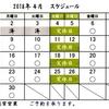 4月第1週~第2週の営業スケジュールです。