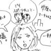 【番外編】婚活オンナ百科〜こじらせ女の見分け方〜