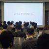 非iOSエンジニアが、iOSDC Japan 2016に当日スタッフで参加してきた