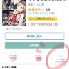 【執筆のデスクから】1000人達成記念あざます!!!!