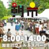 【朝市】10月31日(土)8-14時  加古川ウェルネスパーク