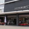 わかやま歴史館ってどんなところ?和歌山城の楽しみ方