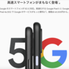 Pixel 4a 5G、待つ意味ある?