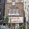 一色屋菓子店 台東区上野