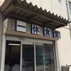品川駅港南口 東京食肉市場(芝浦屠場)内 一休食堂