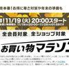何が売れ筋商品?楽天市場で2019年11月のお買い物マラソン開催!年末商戦スタート!