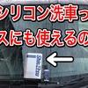 【洗車業者のシリコン洗車】シリコーンレジンの上にシリコン洗車を施工、見守り企画【2週間経過】