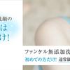 「洗顔石鹸」や「洗顔フォーム」などのスキンケア商品も、よいものいっぱいです。