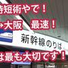 時短移動術!新幹線利用でめっちゃ便利です。in 神戸・三宮・元町 VLOG#82