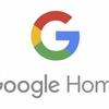 AuBee Home Google Homeの設定