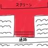 ラストレシピ〜麒麟の舌を持つ男〜完成披露試写会レポ(ネタバレないよ)