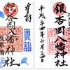 銀杏岡八幡神社の御朱印(東京・台東区)〜八幡さんはどこも  八幡太郎伝承なのか?