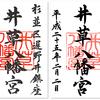井草八幡宮の御朱印(東京・杉並区)〜武蔵野の深〜〜〜い、深い森を探索