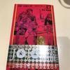 ジョジョリオンの17巻買いましたッ!!!