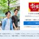 アメックス、すき家で「1,500円のご利用で500円キャッシュバック」キャンペーン