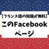 【フランス語の知識が無料で手に入る】この3つのFacebookページ