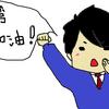 「台湾加油」という言葉