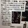 9/30付「東京新聞」に『えろまん』書評