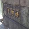 隅田川七福神巡り