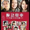 『阪急電車 片道15分の奇跡』 ささやかでも世の中捨てたもんじゃないと思いたい時に観たい映画