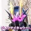 仮面ライダージオウ22話 ジオウの新たなフォーム登場!