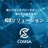 COMSA☆コムサ