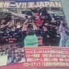 WBC 侍ジャパン準決勝の相手は…