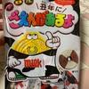 チロルチョコ:丑年5円があるよ/ミスチチロル/ミルクコーヒーもち/ハッピーメリークリスマス/生もちいちご大福