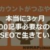 【SEO対策】コンサルタントから教わる基本【本当に3ヶ月100記事必要なの?】byKUMAPさん #SEOで生きていく