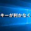 急に、日本語入力できない!Windows 10 October 2020 Update
