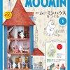 デアゴスティーニの「週刊 ムーミンハウスをつくる」が欲しい!